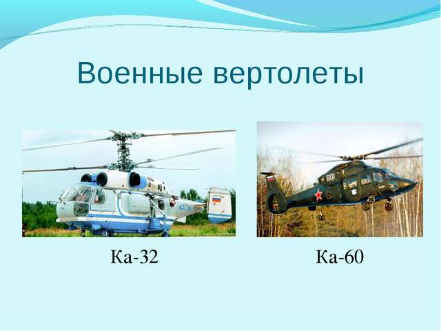 Военные вертолеты Ка-32 Ка-60