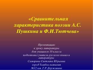 «Сравнительная характеристика поэзии А.С. Пушкина и Ф.И.Тютчева» Презентацию