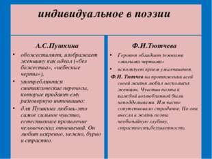 индивидуальное в поэзии А.С.Пушкина обожествляет, изображает женщину как идеа