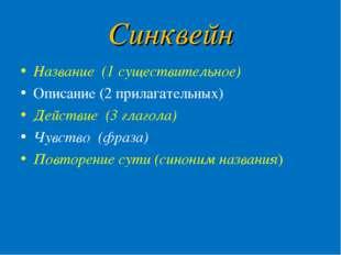 Синквейн Название (1 существительное) Описание (2 прилагательных) Действие (3