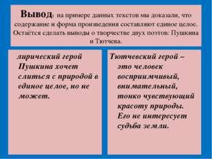 Вывод: на примере данных текстов мы доказали, что содержание и форма произвед