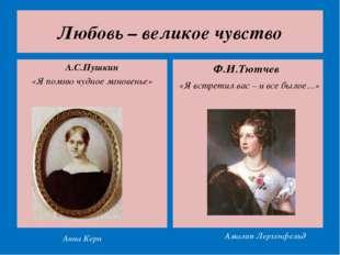Любовь – великое чувство А.С.Пушкин «Я помню чудное мгновенье» Ф.И.Тютчев «Я