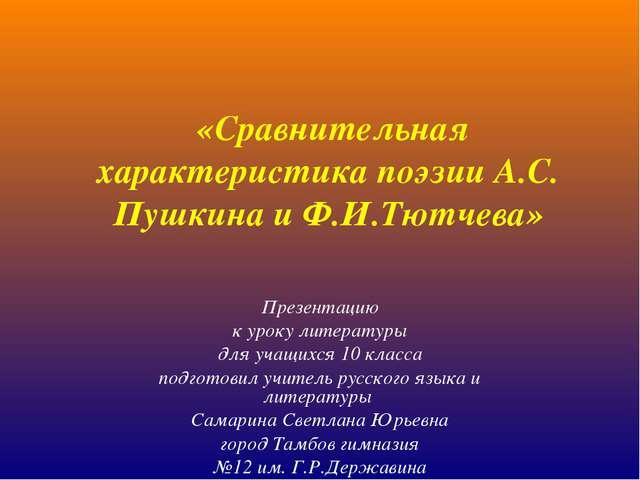 «Сравнительная характеристика поэзии А.С. Пушкина и Ф.И.Тютчева» Презентацию...