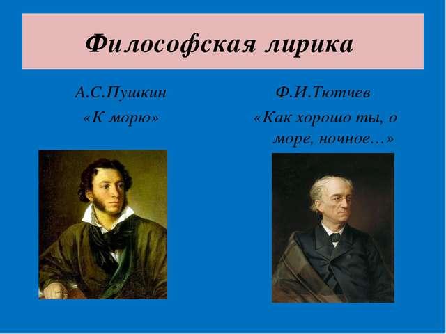 Философская лирика А.С.Пушкин «К морю» Ф.И.Тютчев «Как хорошо ты, о море, ноч...