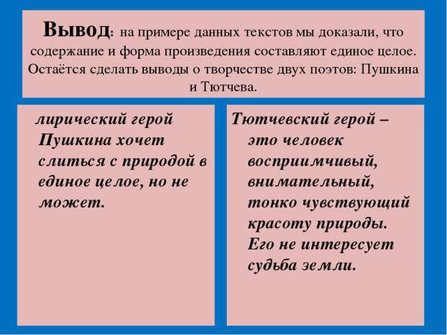 Вывод: на примере данных текстов мы доказали, что содержание и форма произвед...