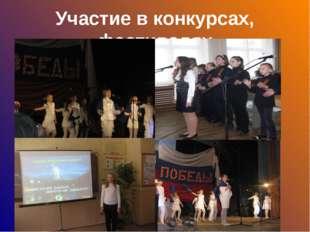 Участие в конкурсах, фестивалях