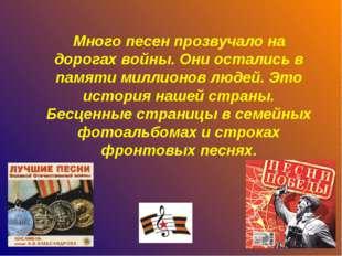 Много песен прозвучало на дорогах войны. Они остались в памяти миллионов люде