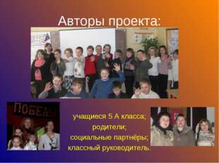 Авторы проекта: учащиеся 5 А класса; родители; социальные партнёры; классный