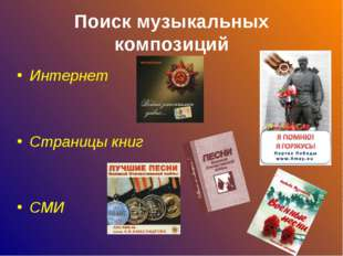 Поиск музыкальных композиций Интернет Страницы книг СМИ