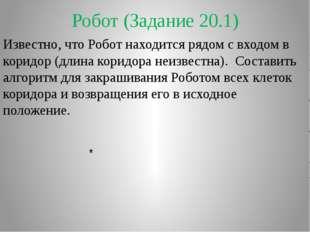 Робот (Задание 20.1) Известно, что Робот находится рядом с входом в коридор (
