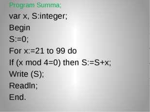 Program Summa; var x, S:integer; Begin S:=0; For x:=21 to 99 do If (x mod 4=0