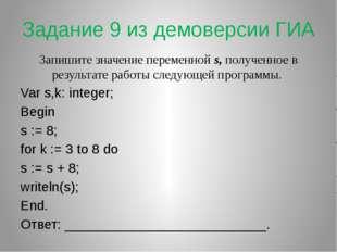 Задание 9 из демоверсии ГИА Запишите значение переменной s, полученное в резу
