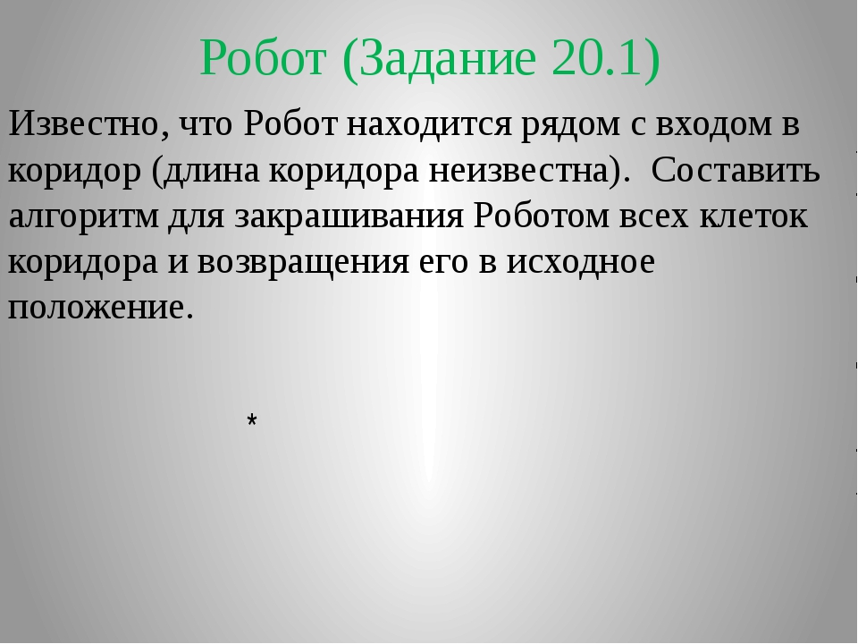 Робот (Задание 20.1) Известно, что Робот находится рядом с входом в коридор (...