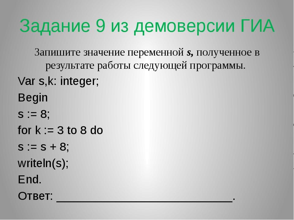 Задание 9 из демоверсии ГИА Запишите значение переменной s, полученное в резу...