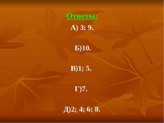 Ответы: А) 3; 9.   Б)10.    В)1; 5.    Г)7.    Д)2; 4; 6; 8.