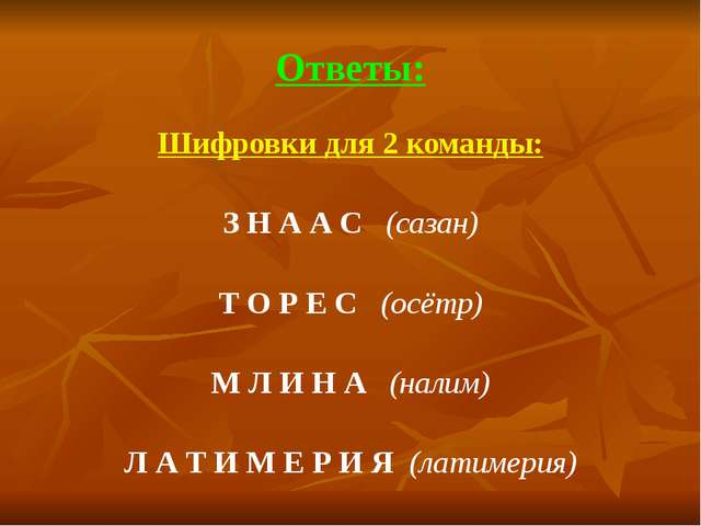 Ответы: Шифровки для 2 команды:  З Н А А С   (сазан)  Т О Р Е С   (осётр...