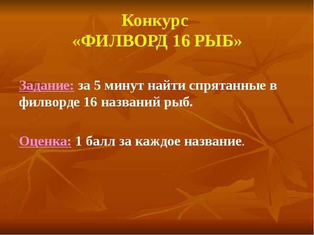 Конкурс  «ФИЛВОРД 16 РЫБ»  Задание: за 5 минут найти спрятанные в филворде...