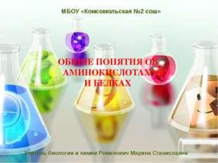 Заключается в увеличении скорости различных реакций обмена веществ и энергии