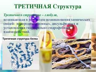 ЧЕТВЕРТИЧНАЯ Структура Четвертичная структура. Характерна для сложных белко