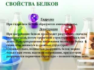 Ответьте на вопрос 1. Чем можно объяснить огромное разнообразие белков в при