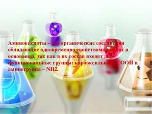 Аминокислоты – это органические соединения обладающие одновременно свойствами
