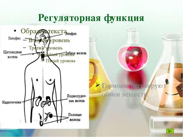 Гидролиз При гидролизе белков образуются аминокислоты. Денатурация При нагрев...