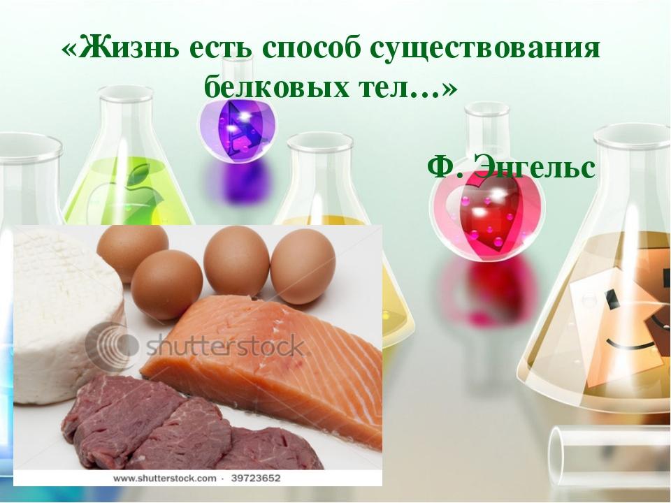 «Жизнь есть способ существования белковых тел…» Ф. Энгельс