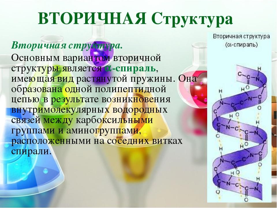 ТРЕТИЧНАЯ Структура Третичная структура – глобула, возникающая в результате в...