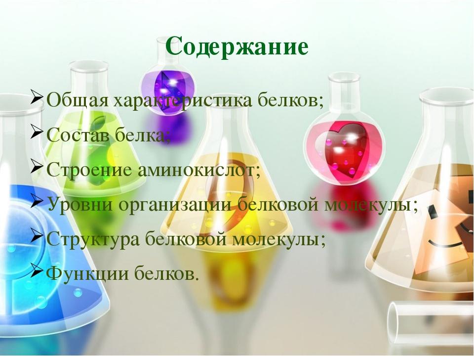Содержание Общая характеристика белков; Состав белка; Строение аминокислот; У...