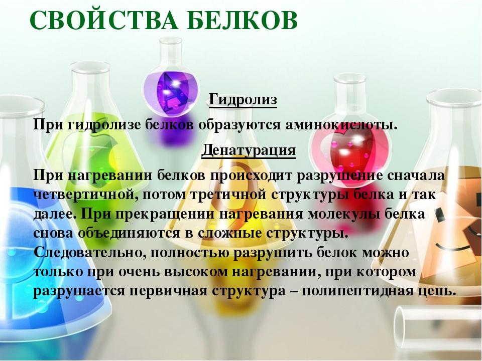 Ответьте на вопрос 1. Чем можно объяснить огромное разнообразие белков в при...