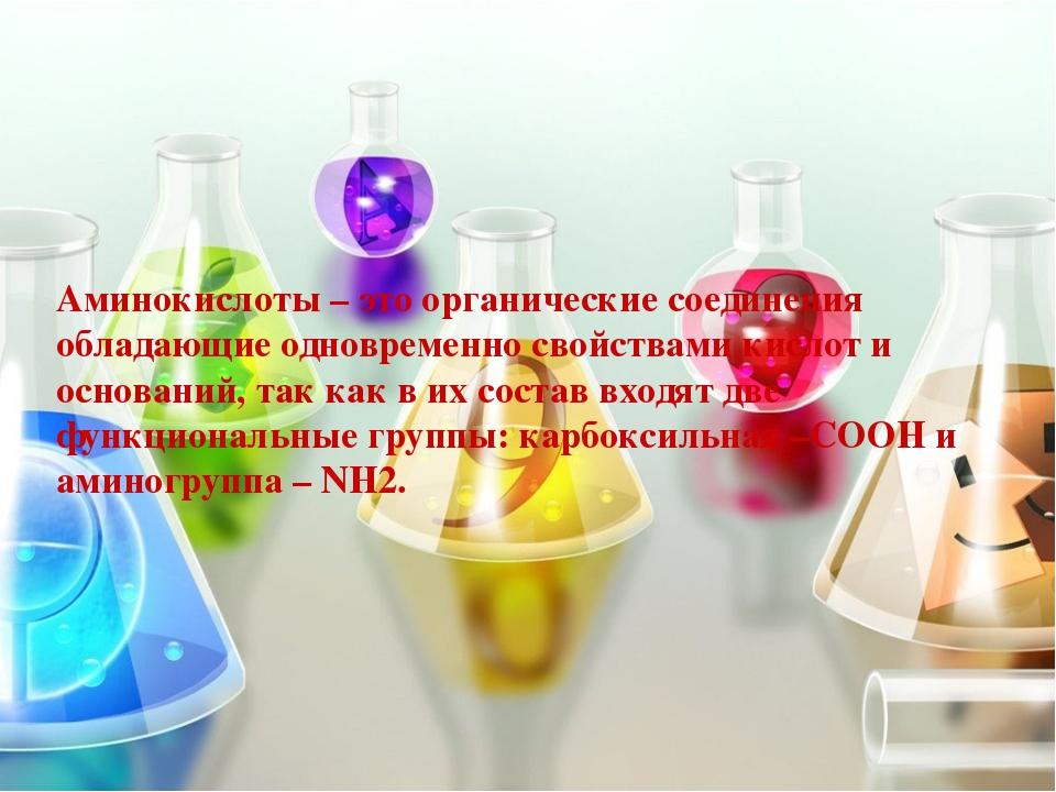 Аминокислоты – это органические соединения обладающие одновременно свойствами...