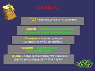 Словарик: ПДД – правила дорожного движения. Пешеход — человек, который находи