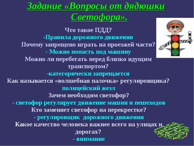 Задание «Вопросы от дядюшки Светофора». Что такое ПДД? -Правила дорожного дви...