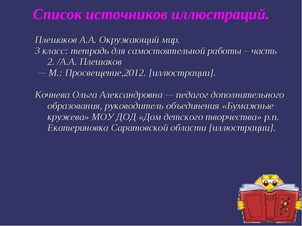 Список источников иллюстраций. Плешаков А.А. Окружающий мир. 3 класс: тетрадь...
