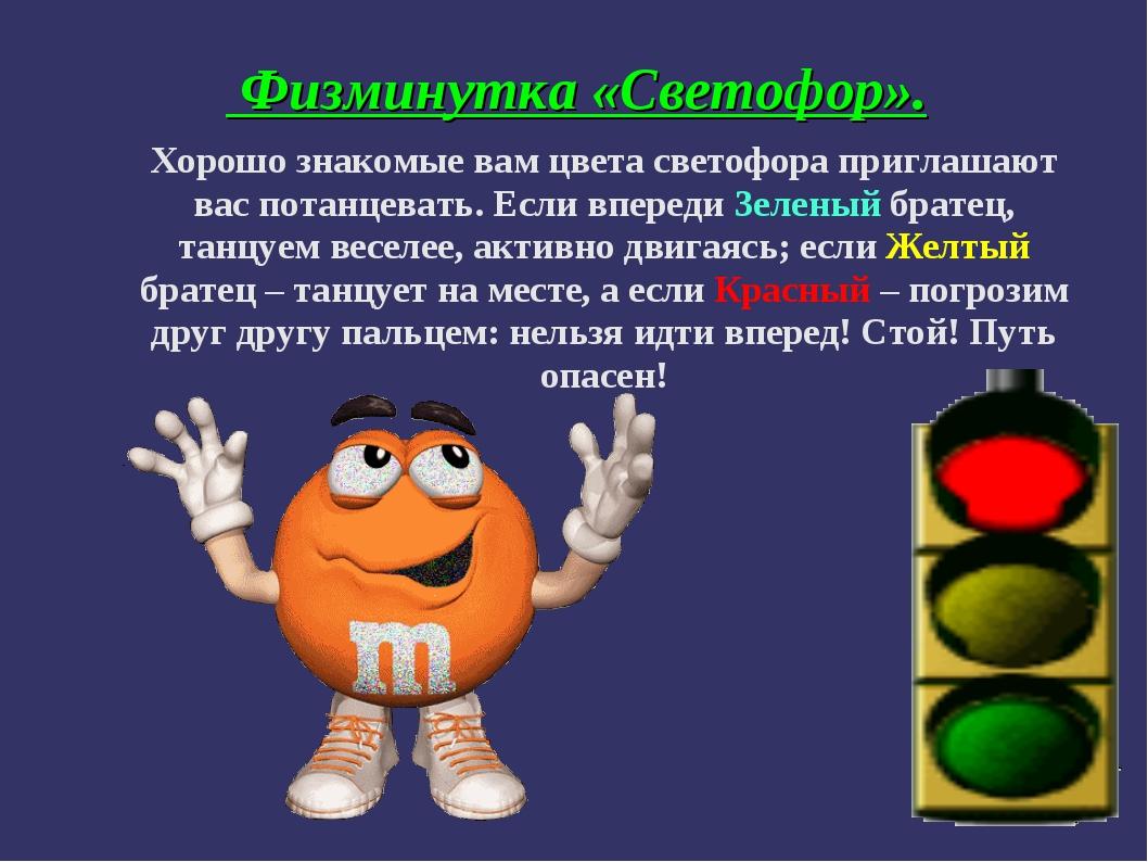 Физминутка «Светофор». Хорошо знакомые вам цвета светофора приглашают вас по...