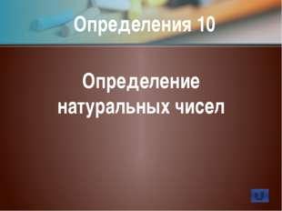 Где ошибка 40 Улитка за день поднимается на 4 м, а за ночь опускается на 3 м.