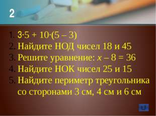 4 100 – (10·9 – 4·10) Найдите НОД чисел 26 и 39 Решите уравнение: х + 18 = 30