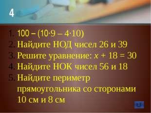 2 3·5 + 10·(5 – 3) Найдите НОД чисел 18 и 45 Решите уравнение: х – 8 = 36 Най
