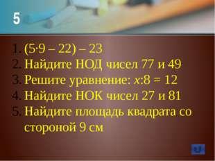 Определения 30 Определение координатной прямой