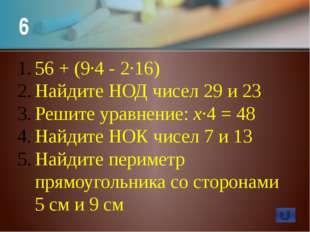 Где ошибка 30 Наименьшим общим кратным двух чисел называют наименьшее число н