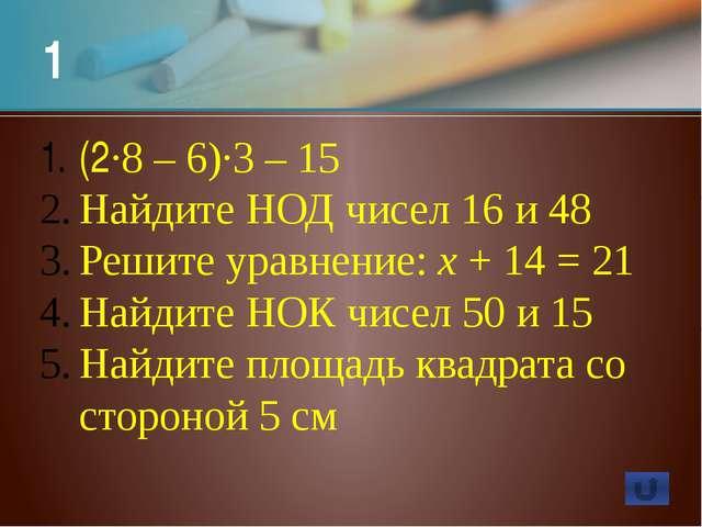 8 55 - 5·(2·2 + 2·3) Найдите НОД чисел 26 и 65 Решите уравнение: 15·х = 105 Н...