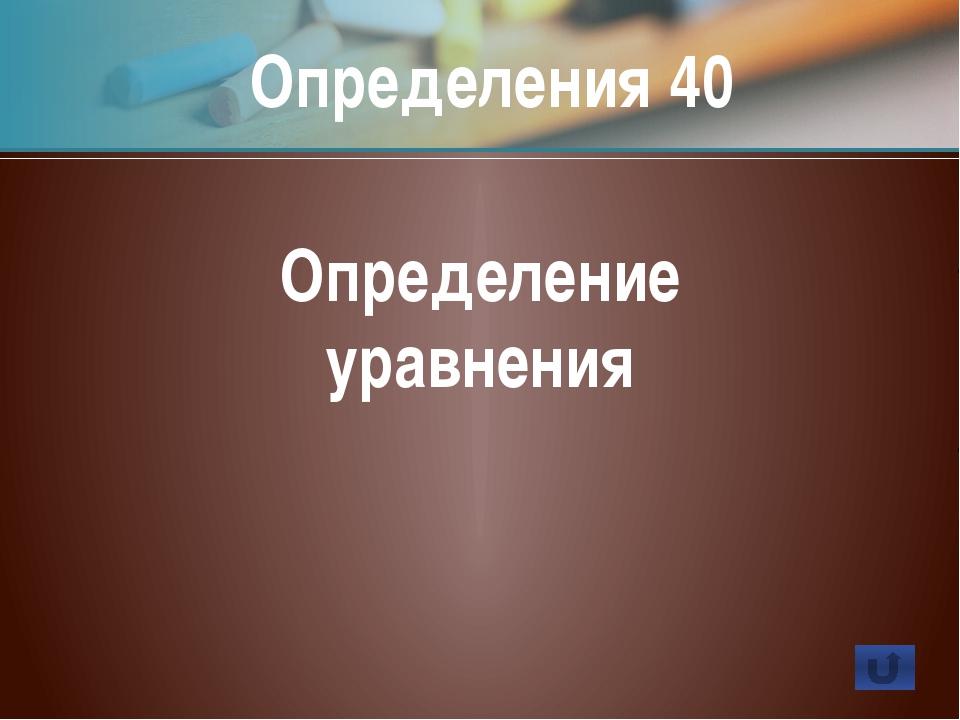 Определения 50 Сочетательное свойство сложения