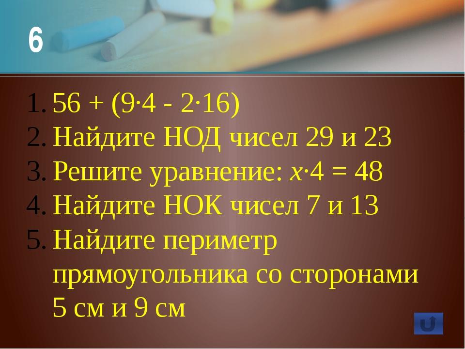 Где ошибка 30 Наименьшим общим кратным двух чисел называют наименьшее число н...