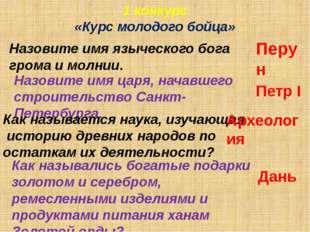 1 конкурс «Курс молодого бойца» Назовите имя языческого бога грома и молнии.