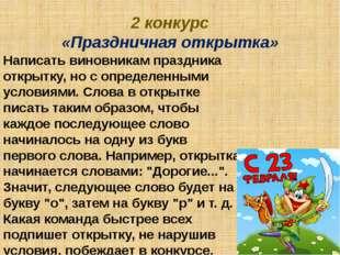 2 конкурс «Праздничная открытка» Написать виновникам праздника открытку, но с