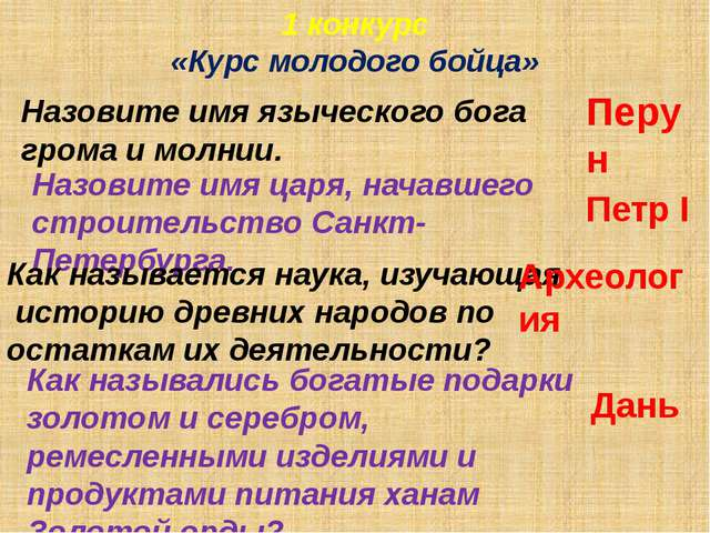 1 конкурс «Курс молодого бойца» Назовите имя языческого бога грома и молнии....