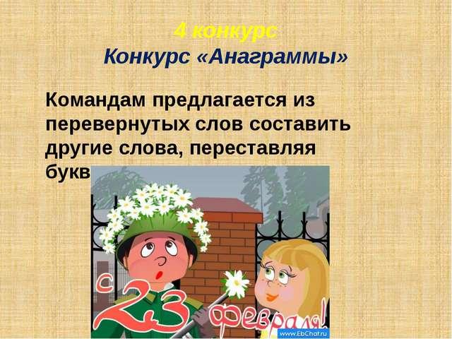 4 конкурс Конкурс «Анаграммы» Командам предлагается из перевернутых слов сост...
