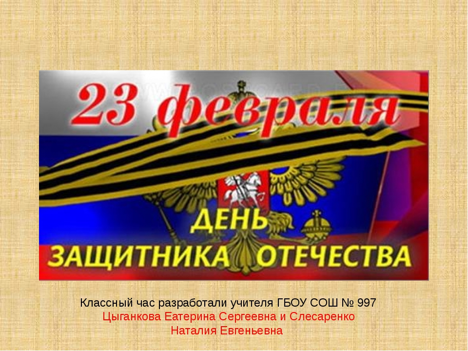 Классный час разработали учителя ГБОУ СОШ № 997 Цыганкова Еатерина Сергеевна...