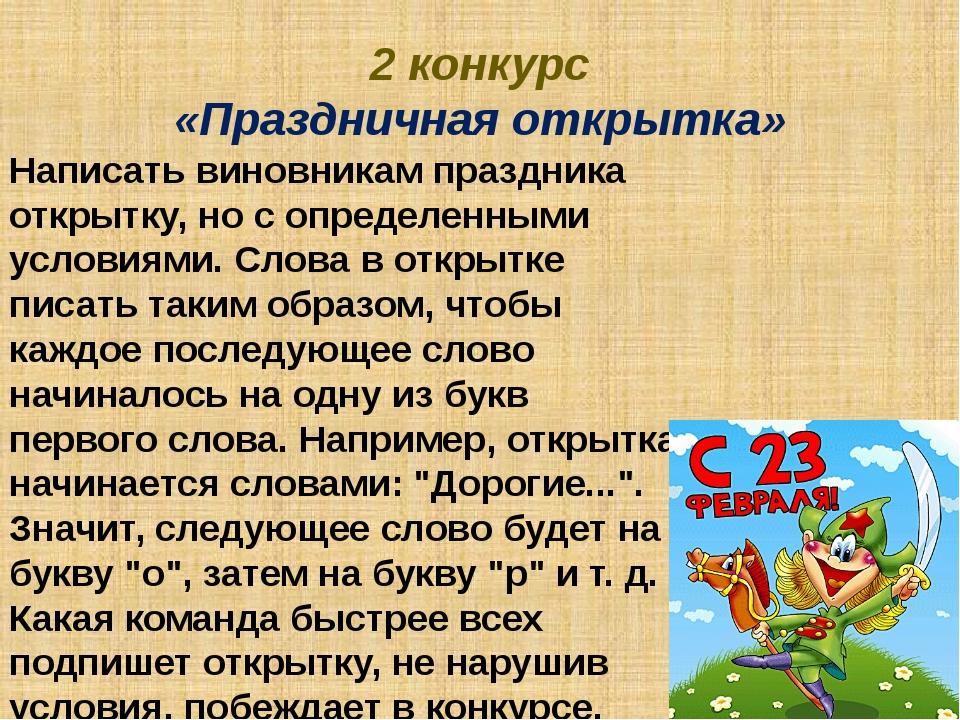 2 конкурс «Праздничная открытка» Написать виновникам праздника открытку, но с...