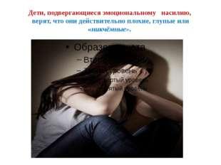 Дети, подвергающиеся эмоциональному насилию, верят, что они действительно пло